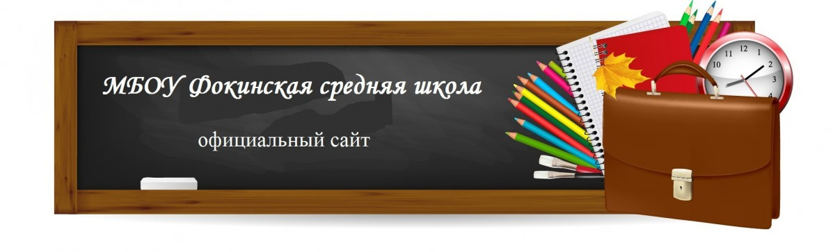 МБОУ Фокинская средняя школа